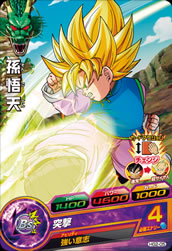 DRAGON BALL HEROES HG2-05