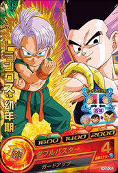 DRAGON BALL HEROES HG2-06