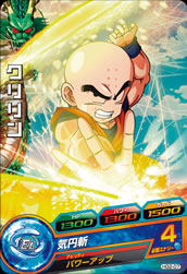 DRAGON BALL HEROES HG2-07