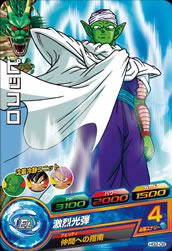 DRAGON BALL HEROES HG2-08