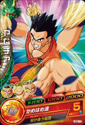 DRAGON BALL HEROES HG2-10