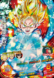 DRAGON BALL HEROES HG2-14