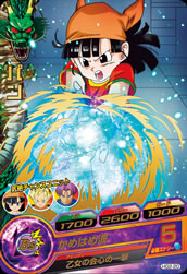 DRAGON BALL HEROES HG2-20