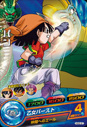 DRAGON BALL HEROES HG2-21