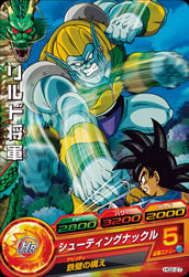 DRAGON BALL HEROES HG2-27