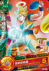 DRAGON BALL HEROES HG2-31