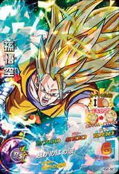 DRAGON BALL HEROES HG2-32