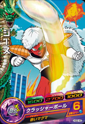 DRAGON BALL HEROES HG2-40