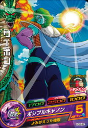 DRAGON BALL HEROES HG2-42