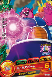 DRAGON BALL HEROES HG2-43