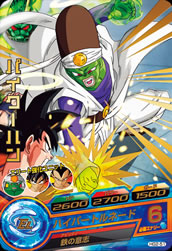 DRAGON BALL HEROES HG2-51