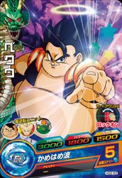 DRAGON BALL HEROES HG2-52