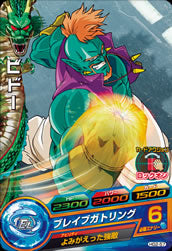 DRAGON BALL HEROES HG2-57