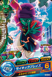 DRAGON BALL HEROES HG2-58