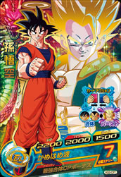 DRAGON BALL HEROES HG2-CP1