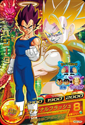 DRAGON BALL HEROES HG2-CP2