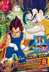 DRAGON BALL HEROES HG2-CP8