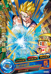 DRAGON BALL HEROES HG3-03