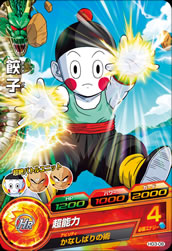 DRAGON BALL HEROES HG3-08