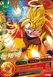 DRAGON BALL HEROES HG3-15