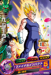DRAGON BALL HEROES HG3-20