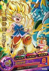 DRAGON BALL HEROES HG3-41