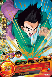 DRAGON BALL HEROES HG3-44