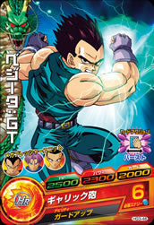 DRAGON BALL HEROES HG3-46
