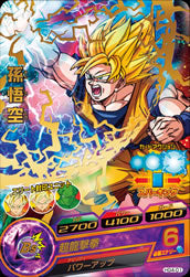 DRAGON BALL HEROES HG4-01