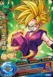 DRAGON BALL HEROES HG4-02