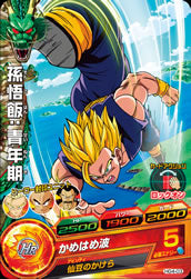 DRAGON BALL HEROES HG4-03