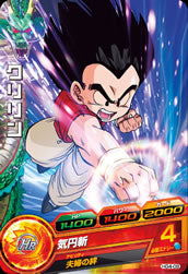 DRAGON BALL HEROES HG4-09