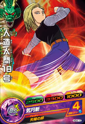 DRAGON BALL HEROES HG4-10