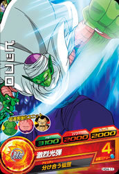 DRAGON BALL HEROES HG4-11