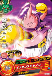 DRAGON BALL HEROES HG4-13