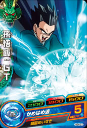 DRAGON BALL HEROES HG4-21