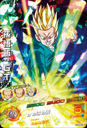 DRAGON BALL HEROES HG4-22