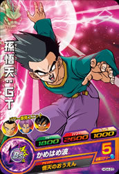 DRAGON BALL HEROES HG4-23