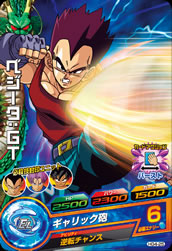 DRAGON BALL HEROES HG4-25