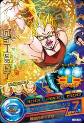 DRAGON BALL HEROES HG4-26