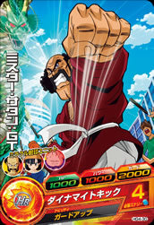 DRAGON BALL HEROES HG4-30
