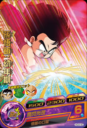 DRAGON BALL HEROES HG4-40