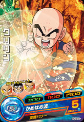 DRAGON BALL HEROES HG4-41