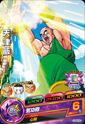 DRAGON BALL HEROES HG4-45