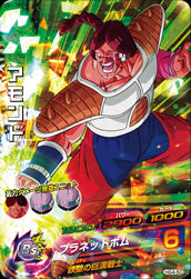 DRAGON BALL HEROES HG4-50