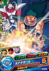 DRAGON BALL HEROES HG4-51