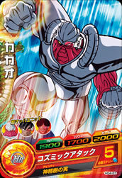 DRAGON BALL HEROES HG4-53