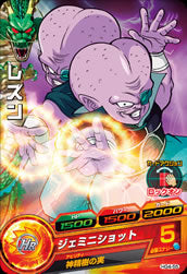 DRAGON BALL HEROES HG4-55
