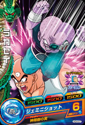 DRAGON BALL HEROES HG4-57