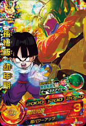 DRAGON BALL HEROES HG5-CP3